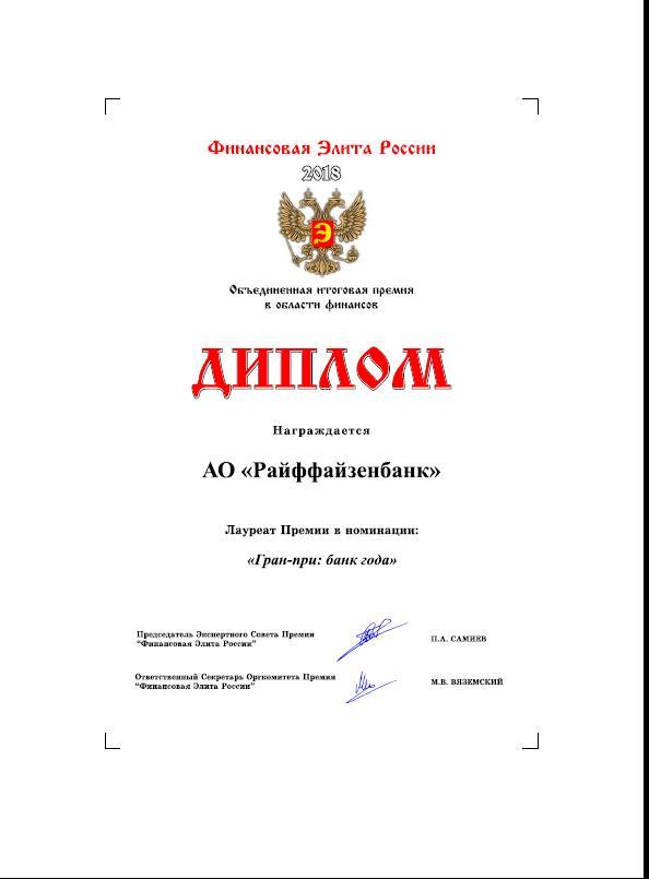 Плакетка_Райффайзенбанк_2.jpg
