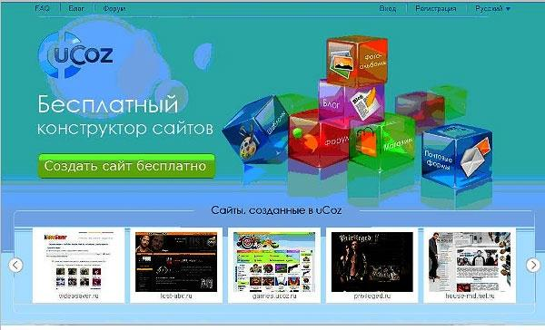 sajt-ucoz-ru
