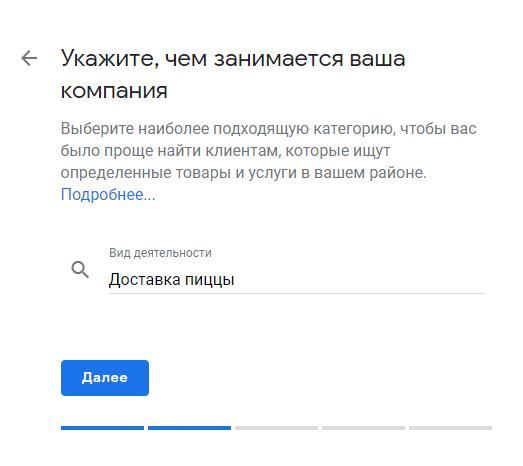 вид деятельности - Google My Business