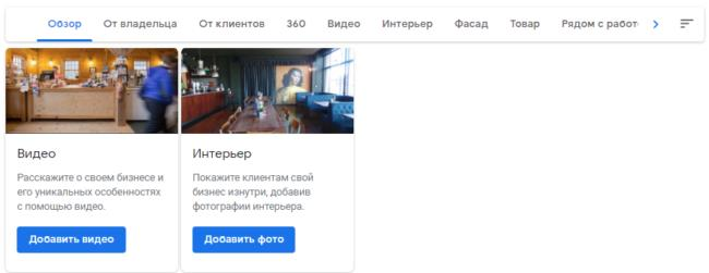 Добавление изображений Google My Business