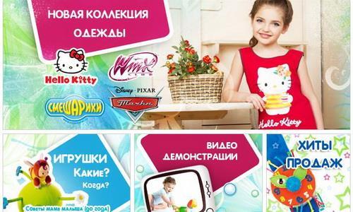 Главная страница интернет-магазина детских товаров