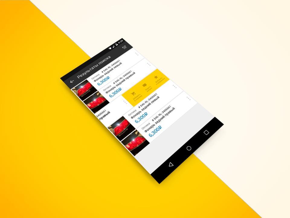 Мобильное приложение за 50 дней