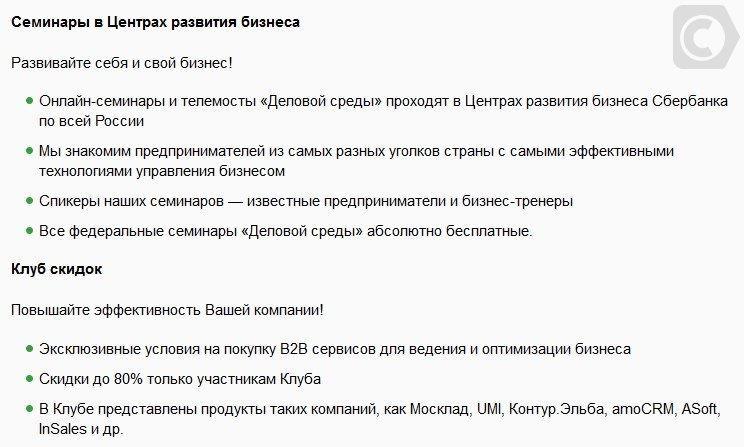 сбербанк центр развития бизнеса москва