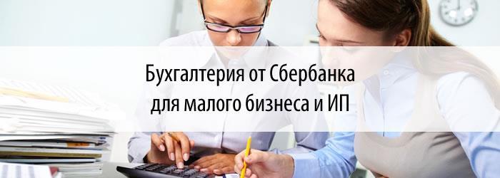 Бухгалтерия от Сбербанка для малого бизнеса и ИП