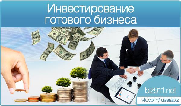 инвестирование готового бизнеса