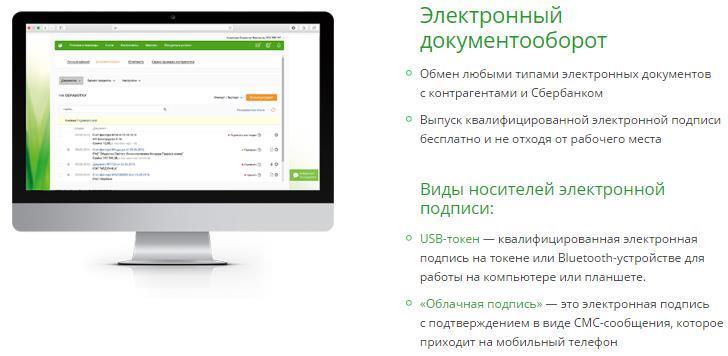 Возможности E-Invoicing от Сбербанка