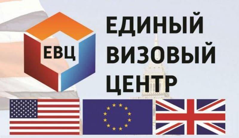 Рисунок 3. Логотип Единого визового центра. Источник: fb.ru