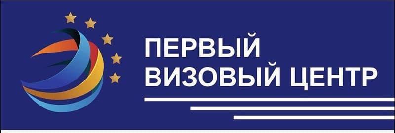 Рисунок 4. Логотип Первого визового центра. Источник: insight-magazine.ru