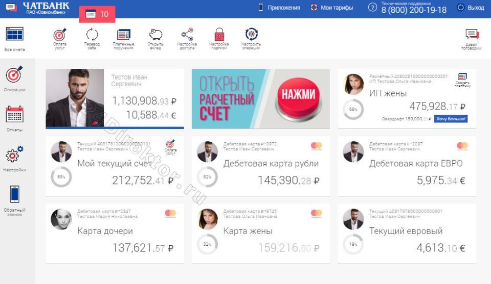 Интернет-банк «Чат Банк» для юридических лиц (общий вид)