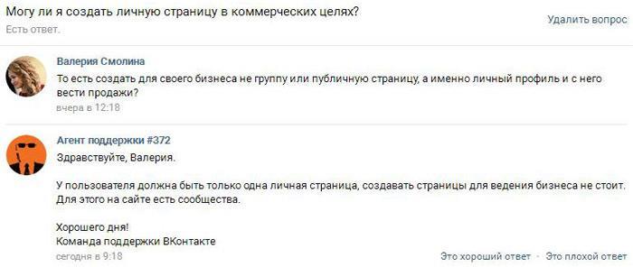 ответ команды поддержки ВКонтакте