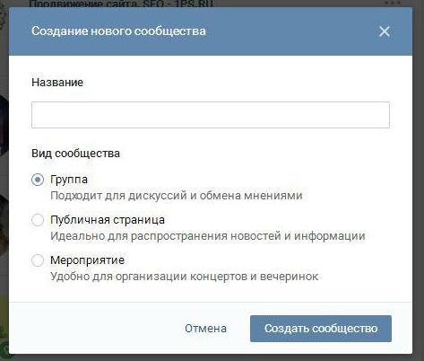 форматы сообществ ВКонтакте