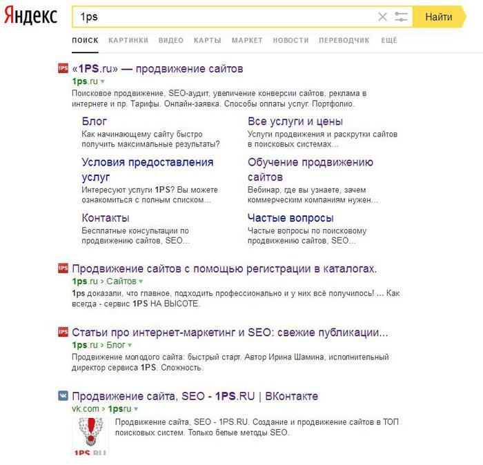 брендовый запрос в Яндексе
