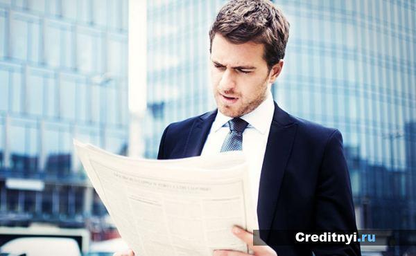 Кредиты для юридических лиц