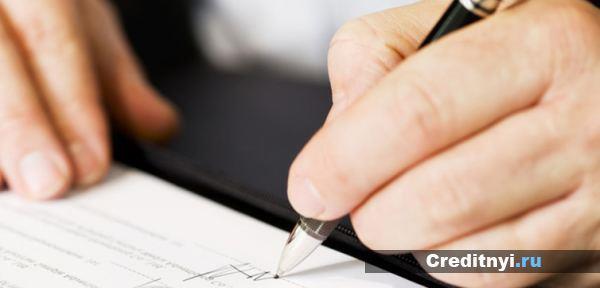 Оформление кредита у частного инвестора