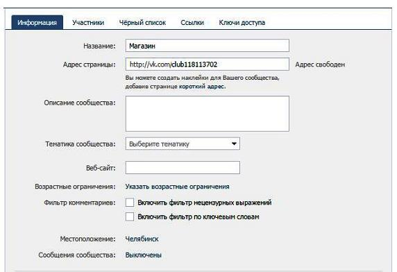 gruppа-v-kontakte-dlj-prodazhi-tovarov