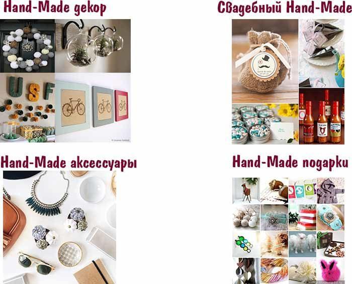 Hand-Made - домашний бизнес своими руками