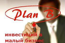 инвестиции_в_малый_бизнес