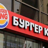 Ресторан быстрого питания по франшизе Бургер Кинг