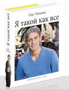 "Книга Олега Тинькова ""Я такой как все"""