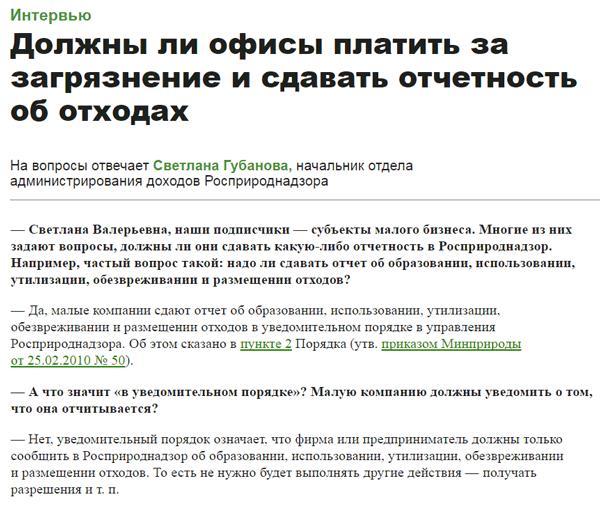 К 15 января Роспотребнадзор ждет от малого бизнеса отчет об отходах (штраф 250 000 рублей)