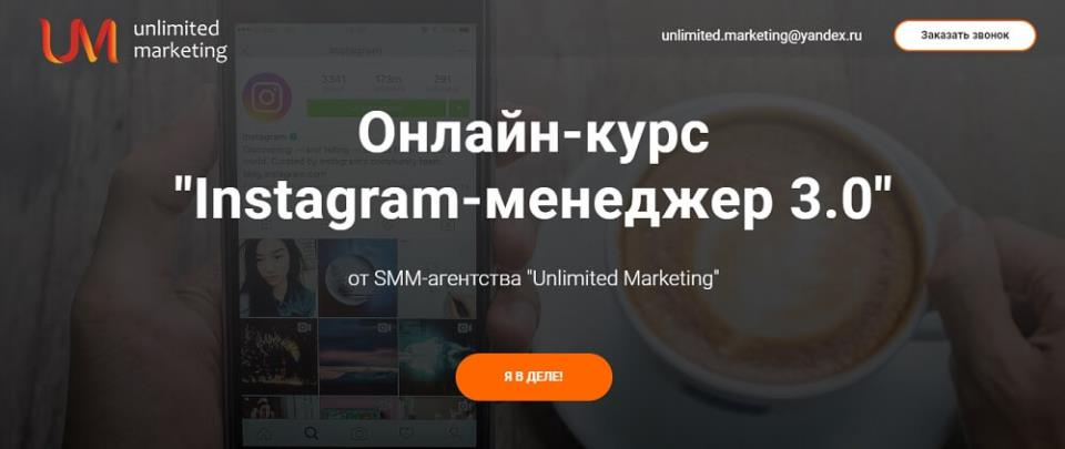 Онлайн-курс «Instagram-менеджер 3.0» от Unlimited Marketing