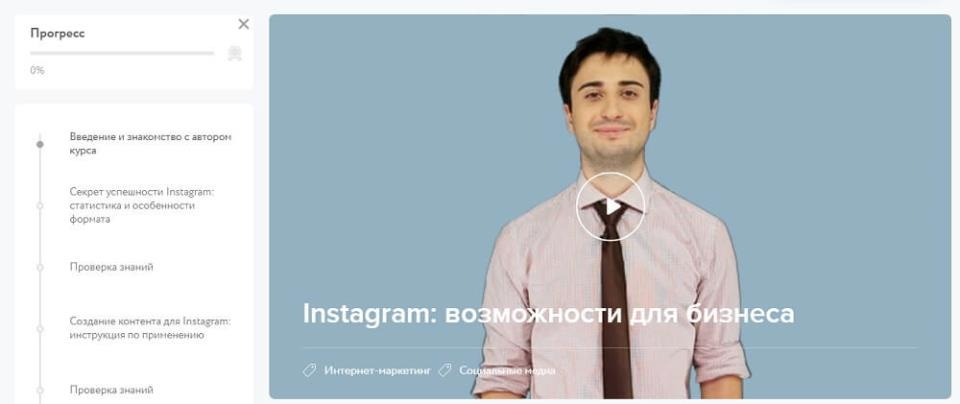 Instagram: возможности для бизнеса от Netology