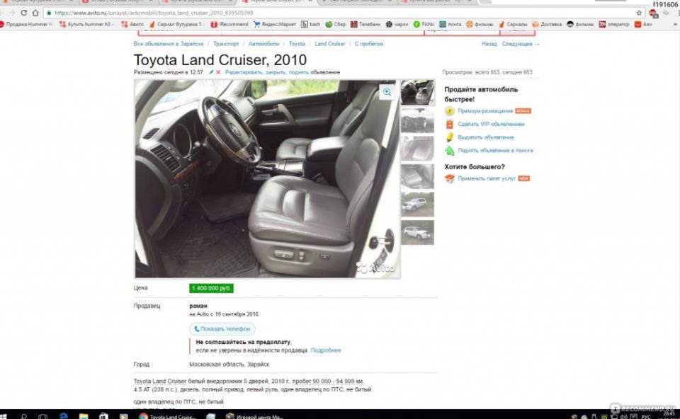 Пример объявления о продаже авто на Авито