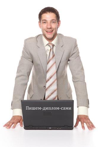 дипломная работа программиста
