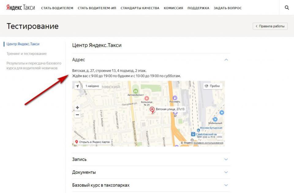 Как найти адрес учебного центра в своем городе