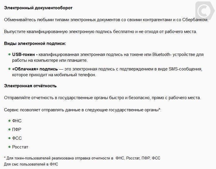 раздел e invoicing системы сбербанк бизнес онлайн