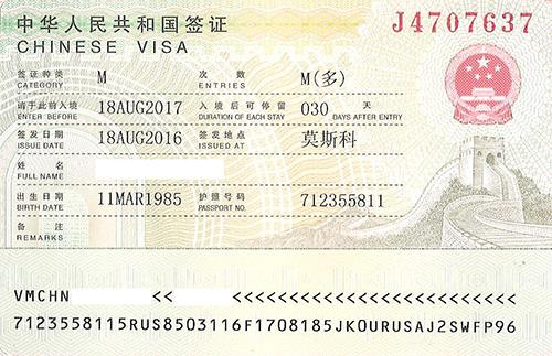 Бизнес виза в Китай (категория M)