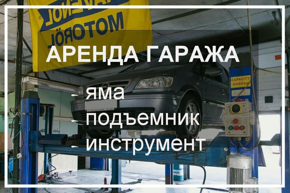 Пример объявления об аренде гаража