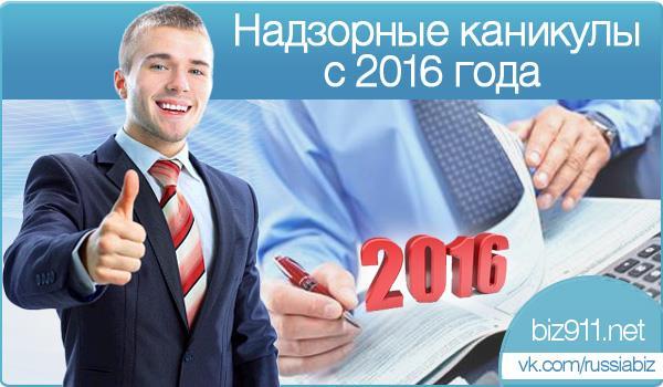 надзорные каникулы в 2016 году