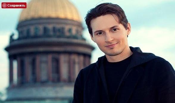На фото: Павел Дуров