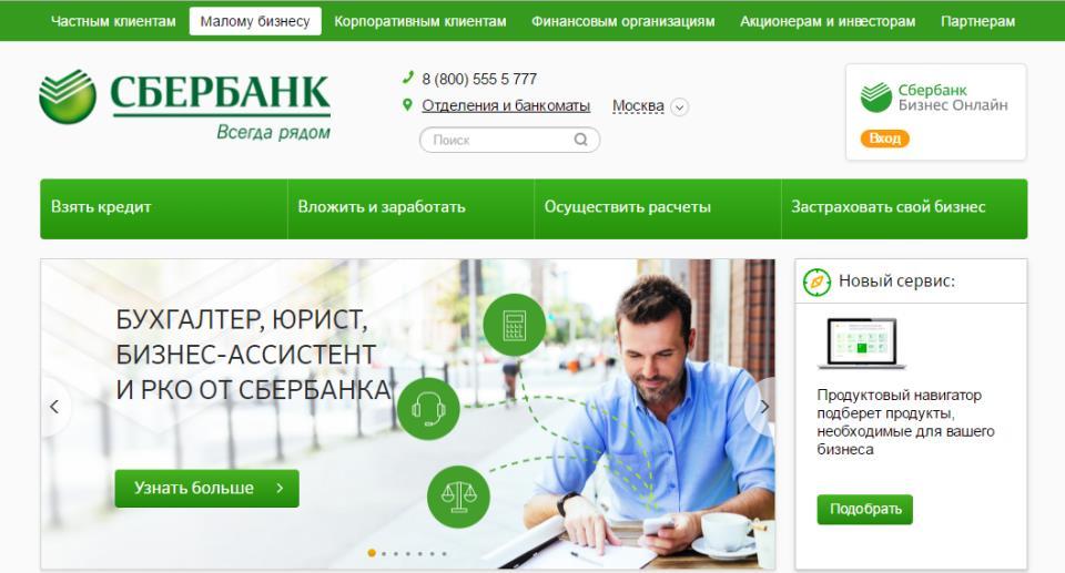 Лучший банк для ИП Сбербанк