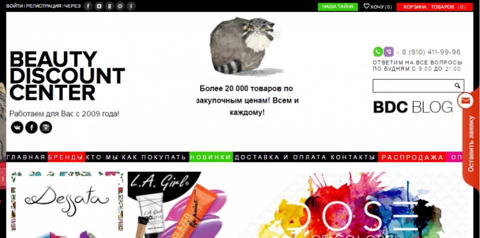 Рисунок 2. Интернет-магазин BeautyDiscount.ru