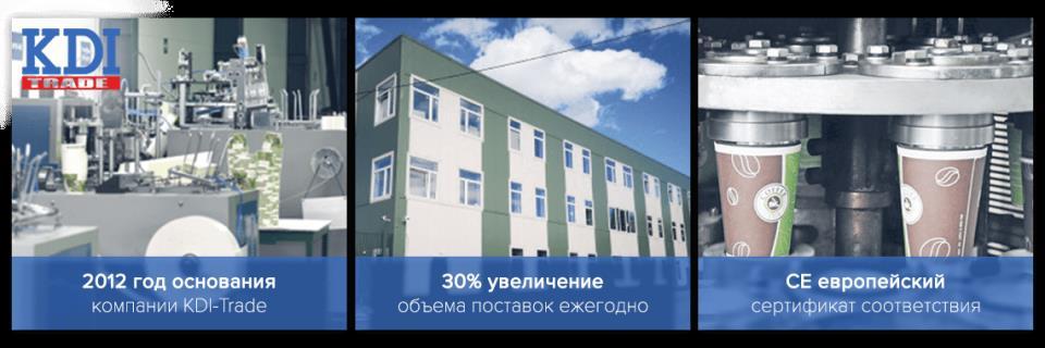 KDI-Trade company