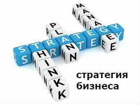 стратегия_бизнеса