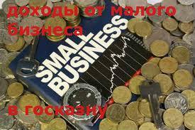 доходы_от_малого_бизнеса