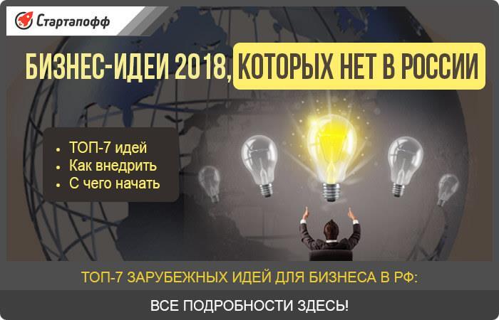 Бизнес-идеи 2018, которых нет в России