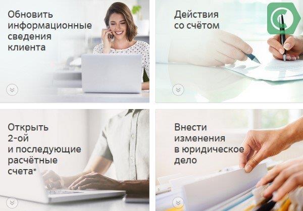 какие услуги доступны клиентам