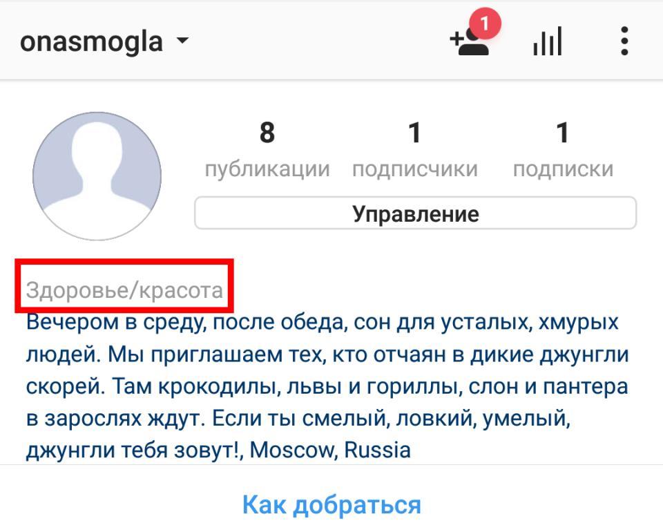 как подключить бизнес аккаунт в инстаграм | naoblakax.ru