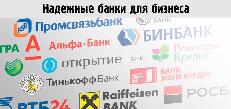 Надежные банки для бизнеса