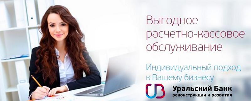 УБРИР - Стабильный региональный банк