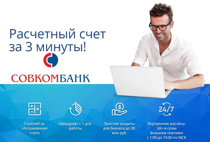Крупный и надежный банк для бизнеса - Совкомбанк