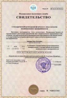 Регистрация индивидуального предпринимателя пошаговая инструкция