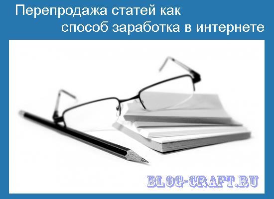 Перепродажа статей - способ заработка в интернете