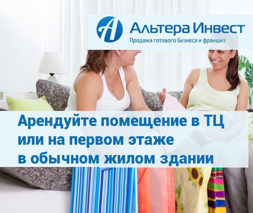 Где открыть магазин для беременных