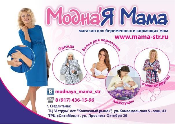 Реклама магазина для беременных