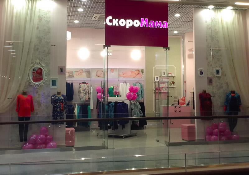 Витрина магазина для беременных